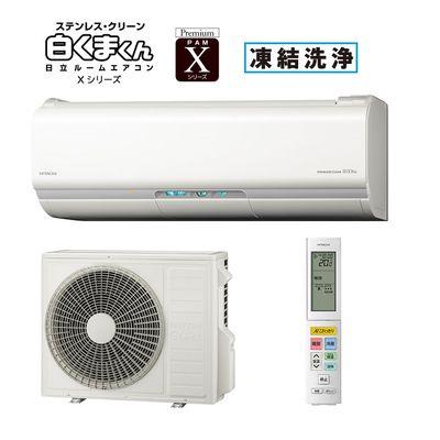 日立 『凍結洗浄』搭載Xシリーズプレミアムモデル ステンレス・クリーン 白くまくん(スターホワイト)(日本製)(単相200V) RAS-X40H2-W