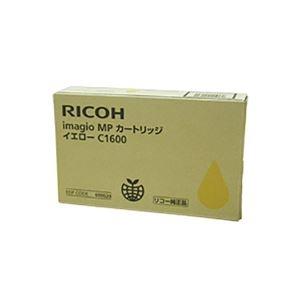その他 (業務用5セット) 【純正品】 RICOH リコー インクカートリッジ/トナーカートリッジ 【600020 Y イエロー】 C1600 イマジオMPカートリッジ ds-1910720