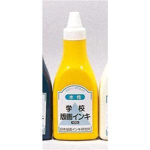 その他 (業務用10セット) 日本版画インキ研究所 版画インキ 水性 400g 黄 ds-1913308