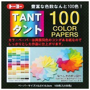 その他 (業務用20セット) トーヨー タント100 カラーペーパー15 7200 ds-1914278