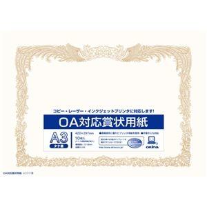 その他 (業務用20セット) オキナ OA対応賞状用紙 SX-A3 A3縦書 10枚 ds-1914531