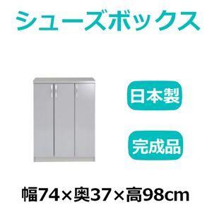 その他 共和産業 マカロン シューズボックス 74Lシューズ グレー【幅74×高さ98cm】 日本製 国産 ds-1921466