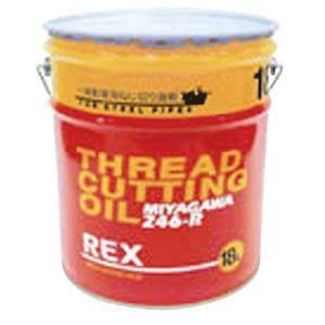 その他 REX工業 186610 246-R-18L ねじ切りオイル 一般用 ds-1919558