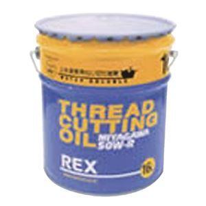 その他 REX工業 183003 50W-R-16L ねじ切りオイル 上水用 ds-1919561