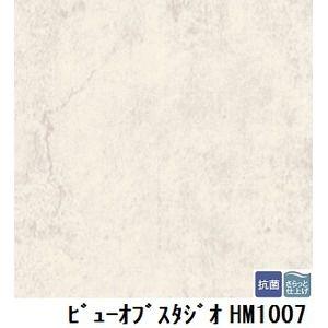 その他 サンゲツ 住宅用クッションフロア ビューオブスタジオ 品番HM-1007 サイズ 182cm巾×9m ds-1919896