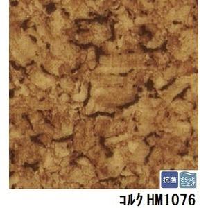 その他 サンゲツ 住宅用クッションフロア コルク 品番HM-1076 サイズ 182cm巾×3m ds-1920380