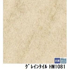 その他 サンゲツ 住宅用クッションフロア グレインタイル 品番HM-1081 サイズ 182cm巾×10m ds-1920397