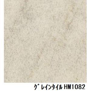 その他 サンゲツ 住宅用クッションフロア グレインタイル 品番HM-1082 サイズ 182cm巾×5m ds-1920402