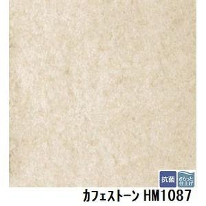 その他 サンゲツ 住宅用クッションフロア カフェストーン 品番HM-1087 サイズ 182cm巾×9m ds-1920436