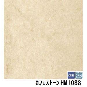 その他 サンゲツ 住宅用クッションフロア カフェストーン 品番HM-1088 サイズ 182cm巾×9m ds-1920446