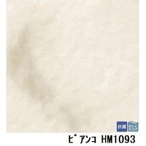 その他 サンゲツ 住宅用クッションフロア ビアンコ 品番HM-1093 サイズ 180cm巾×8m ds-1920485