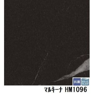 その他 サンゲツ 住宅用クッションフロア マルキーナ 品番HM-1096 サイズ 182cm巾×5m ds-1920502