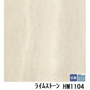 その他 サンゲツ 住宅用クッションフロア ライムストーン 品番HM-1104 サイズ 182cm巾×9m ds-1920546