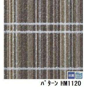 その他 サンゲツ 住宅用クッションフロア パターン 品番HM-1120 サイズ 182cm巾×4m ds-1920631