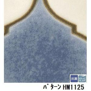 その他 サンゲツ 住宅用クッションフロア パターン 品番HM-1125 サイズ 182cm巾×6m ds-1920643
