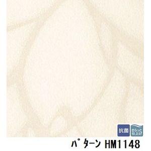 その他 サンゲツ 住宅用クッションフロア パターン 品番HM-1148 サイズ 182cm巾×3m ds-1920680