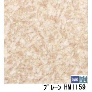 その他 サンゲツ 住宅用クッションフロア プレーン 品番HM-1159 サイズ 182cm巾×9m ds-1920726