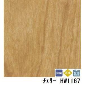 その他 ペット対応 消臭快適フロア チェリー 板巾 約7.5cm 品番HW-1167 サイズ 182cm巾×10m ds-1920757