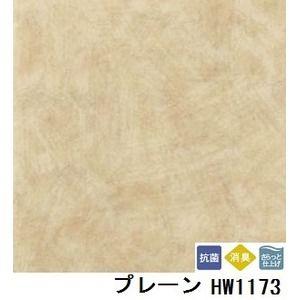 その他 ペット対応 消臭快適フロア プレーン 品番HW-1173 サイズ 182cm巾×8m ds-1920815