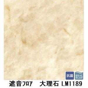 その他 転倒時の衝撃を緩和し、気になる生活音 を和らげる遮音フロアL45 大理石 色番 LM-1189 サイズ 182cm巾×6m ds-1920953