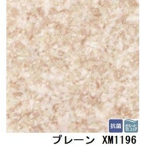 その他 サンゲツ 住宅用クッションフロア 2m巾フロア プレーン 品番XM-1196 サイズ 200cm巾×6m ds-1921013