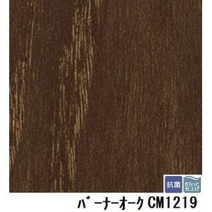 その他 サンゲツ 店舗用クッションフロア バーナーオーク 品番CM-1219 サイズ 182cm巾×8m ds-1921185