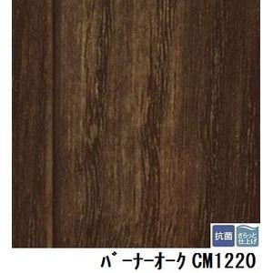 その他 サンゲツ 店舗用クッションフロア バーナーオーク 品番CM-1220 サイズ 182cm巾×6m ds-1921193
