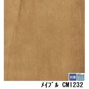 その他 サンゲツ 店舗用クッションフロア メイプル 品番CM-1232 サイズ 182cm巾×4m ds-1921201