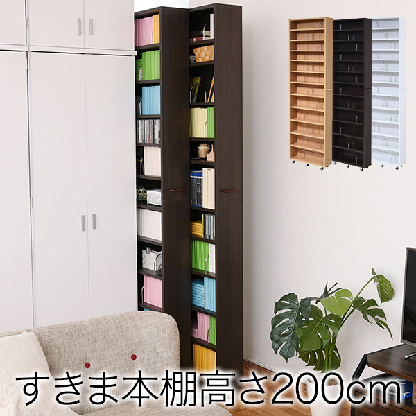 JKプラン 1cmピッチ 大容量 隙間ラック 幅16.5cm 12段 高さ 200 cm すき間を埋める 本棚 ブックスタンド付き 棚板 かんたん調節 メモリ付き FRM-0004-DB
