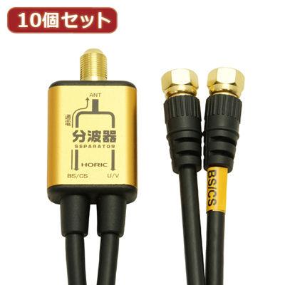 ホーリック 【10個セット】 アンテナ分波器 ケーブル一体型 50cm ゴールド AP-SP011GDX10
