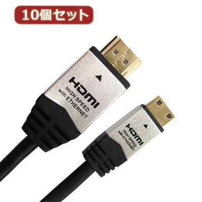 ホーリック 【10個セット】 HDMI MINIケーブル 3m シルバー HDM30-016MNSX10