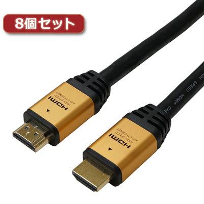 ホーリック 【8個セット】 ハイスピードHDMIケーブル 10m 4K 3D HEC ARC フルHD 対応 金メッキ端子 ゴールド HDM100-001GDX8