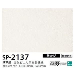 その他 お得な壁紙 のり無しタイプ サンゲツ SP-2137 【無地貼可】 92cm巾 50m巻 ds-1927427