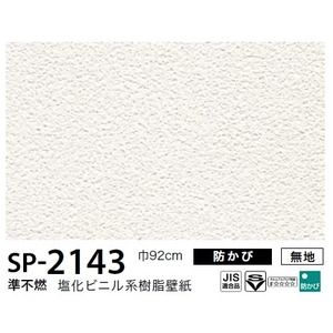その他 お得な壁紙 のり無しタイプ サンゲツ SP-2143 【無地】 92cm巾 45m巻 ds-1927471