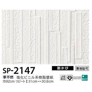 その他 お得な壁紙 のり無しタイプ サンゲツ SP-2147 【無地貼可】 92cm巾 45m巻 ds-1927498