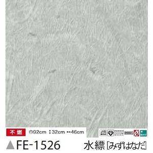 その他 和風 じゅらく調 のり無し壁紙 サンゲツ FE-1526 92cm巾 25m巻 ds-1928052