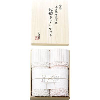 エターナル 今治謹製 紋織タオルケット2P IM15039