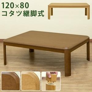 その他 継ぎ脚式こたつテーブル 本体 【長方形 120cm×80cm】 ブラウン 木製 本体 高さ調節可 継ぎ足 収納ボックス付き【代引不可】 ds-1947031