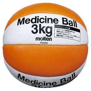 その他 【モルテン Molten】 メディシンボール/バスケットボール 【重量約3kg】 天然皮革 PLD3000 〔運動 スポーツ用品〕 ds-1947449