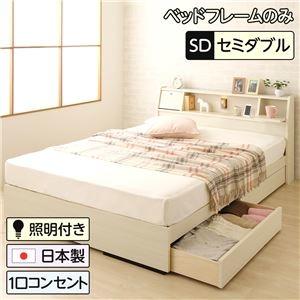 その他 ベッド 日本製 収納付き 引き出し付き 木製 照明付き 棚付き 宮付き コンセント付き セミダブル ベッドフレームのみ『AMI』アミ ホワイト木目調  ds-1954170