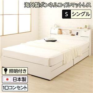 その他 日本製 照明付き フラップ扉 引出し収納付きベッド シングル(ボンネルコイルマットレス付き)『AMI』アミ ホワイト 宮付き 白 ds-1954222