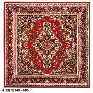 その他 ベルギー製ウィルトン織カーペット/絨毯 【ペルシャレッド 4.5畳 約240cm×240cm】 正方形 〔リビング・玄関・ダイニング〕 ds-1954707