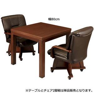 その他 【テーブル単品】 ダイニングこたつテーブル 【正方形 幅80cm】 ダークブラウン 木製 ds-1955232