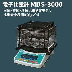 その他 アルファミラージュ 高精度電子比重計 MDS-3000 ds-1983468