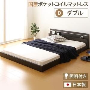 その他 日本製 フロアベッド 照明付き 連結ベッド ダブル (SGマーク国産ポケットコイルマットレス付き) 『NOIE』ノイエ ダークブラウン  ds-1985767