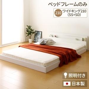 その他 日本製 連結ベッド 照明付き フロアベッド ワイドキングサイズ210cm(SS+SD) (ベッドフレームのみ)『NOIE』ノイエ ホワイト 白  【代引不可】 ds-1985794