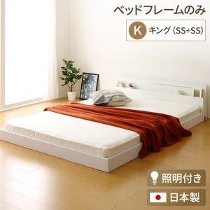 その他 日本製 連結ベッド 照明付き フロアベッド キングサイズ(SS+SS) (ベッドフレームのみ)『NOIE』ノイエ ホワイト 白  【代引不可】 ds-1985824