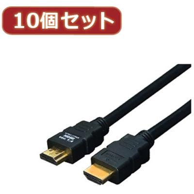 変換名人 【10個セット】 ケーブル HDMI 10.0m(1.4規格 3D対応) HDMI-100G3X10