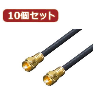 変換名人 【10個セット】 アンテナ 4Cケーブル 10.0m +L型+中継 F4-1000X10