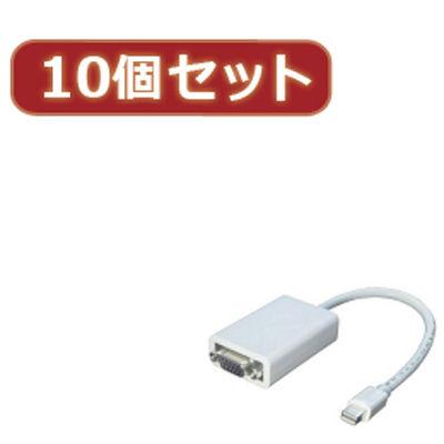 変換名人 【10個セット】 mini Display Port→VGA MDP-VGAX10